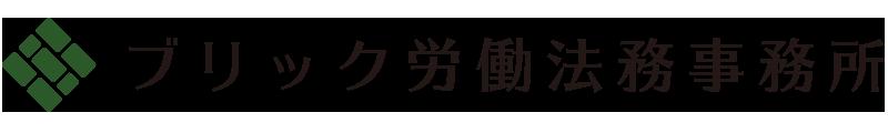 ブリック労働法務事務所|代表 橋本裕介〈特定社会保険労務士(社労士)•行政書士〉